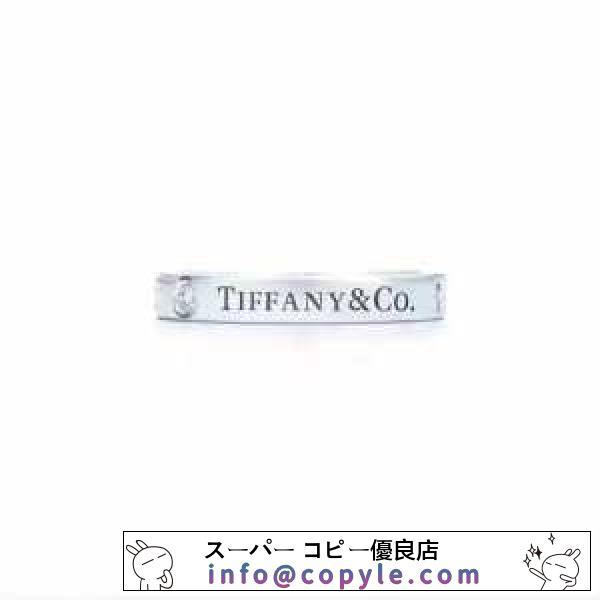 20SSトレンド ティファニー Tiffany&Co 手頃価格でカブり知らず リング/指輪 素敵なアイテム-2