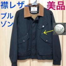 ウィーラス&ガン WHILLAS&GUNN★襟レザー ブルゾン 黒×茶色 美品-1